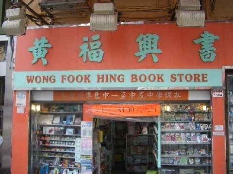 WongFook.jpg