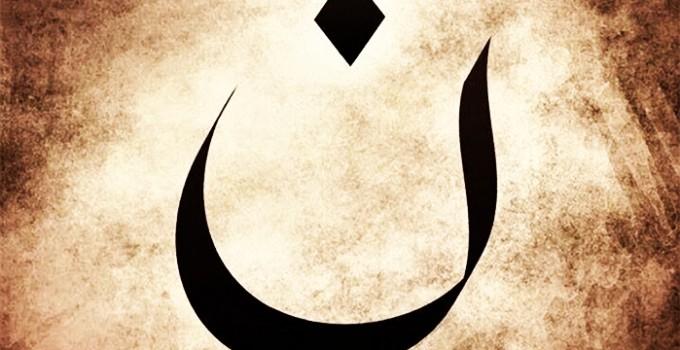 arabic-letter-n-nazarene